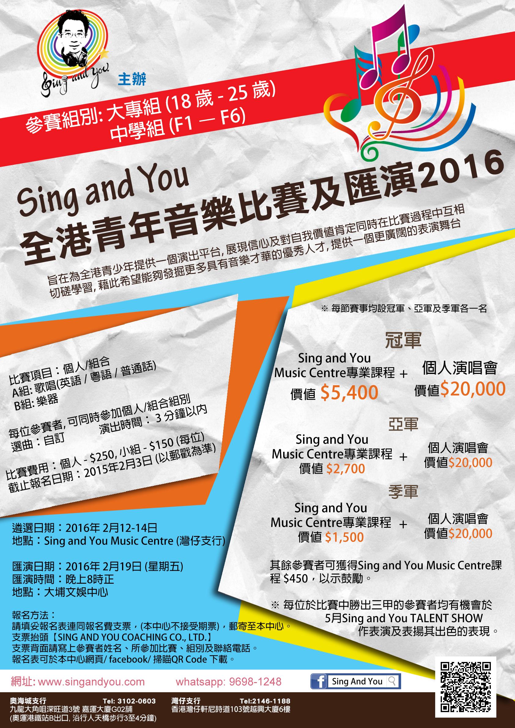 全港青年音樂比賽及匯演2016