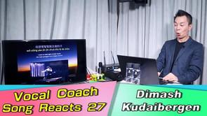 學唱歌 Vocal Coach Reacts to Dimash Kudaibergen - Simple Passion
