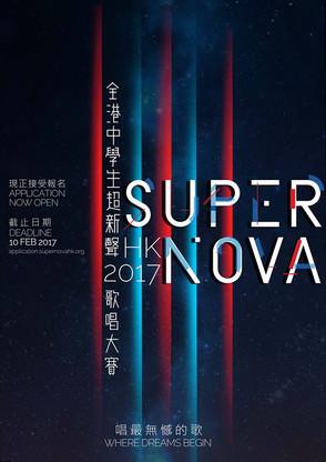 SUPERNOVA 全港中學生超新聲歌唱大賽2017