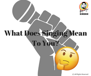 歌曲對你意味著什麼? What Does Singing Mean To You?