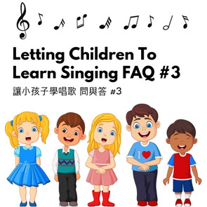 Letting children to learn singing FAQ #3