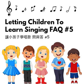 Letting children to learn singing FAQ #5