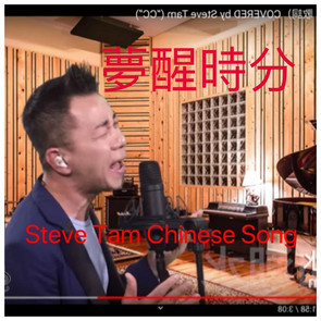 Steve Tam 唱歌仔 - 跟學生和好朋友分享 - 夢醒時分, 喜歡哪一版本?