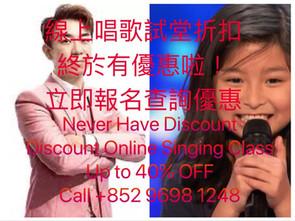 線上唱歌私人/大師班折扣優惠, 有優惠啦!最多 40% OFF Online Singing Private / Master Class with BIG Discount NOW