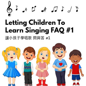 Letting children to learn singing FAQ #1