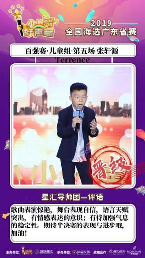恭喜晉級 - Terrence
