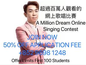 A Million Dream Global Online Singing Contest 超過百萬人看的全球在線歌唱比賽