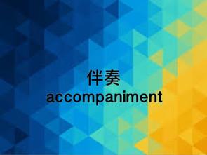"音樂字典: 甚麼是""伴奏""? What is ""accompaniment""?"