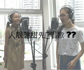 聲沙代表唔唱得歌?? Having a husky voice = cannot sing ?
