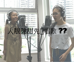 聲沙代表唔唱得歌?? Having a husky voice = cannot sing ?