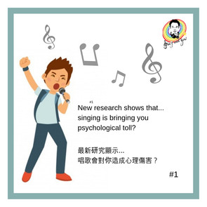 New research shows that singing is bringing you psychological toll? #1 最新研究顯示唱歌會對你造成心理傷害?#1