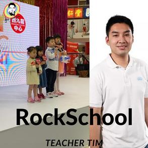 RockSchool (Pop Song Vocal Exam Group Course