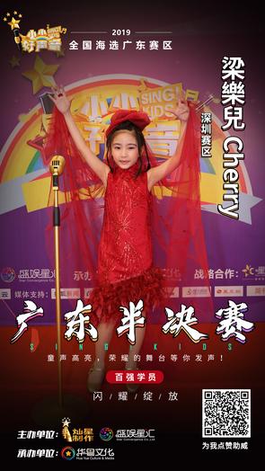 恭喜優秀Sing and You學生 Cherry 晋級廣東省總決賽