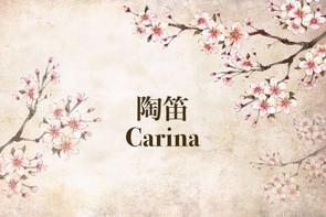 中樂小知識:陶笛 Chinese Instruments 101: Carina