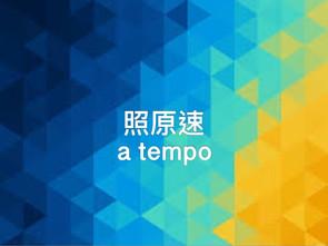 "音樂字典:「照原速」What is ""a tempo""?"