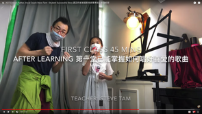 AGT Celine's Father, Vocal Coach Steve Tam - Student Successful Story 譚芷昀爸爸唱歌老師專業線上歌唱教學