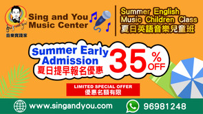 3 months to develop your unique singing path 三個月訓練發展獨特歌唱路,渡過充實暑假!