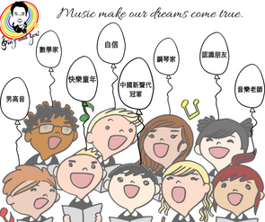 Singing is good for children's brain development 唱歌有利兒童腦部發展