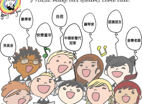 Singing is good for children's brain development 唱歌有利兒童腦部發展