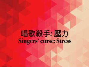 唱歌殺手1: 壓力 Singers' Curse #1: Stress