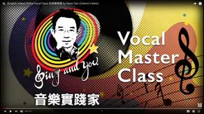 Online Singing Class for Oversea Students 學唱歌 - 海外學生在線歌唱班