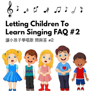 Letting children to learn singing FAQ #2