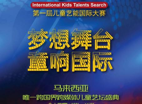 第一屆兒童藝能大賽