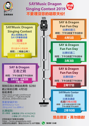 SAYMusic Dragon Singing Contest  唱歌比賽 不要埋沒您的唱歌天份! SHOW OFF YOUR TALENT!