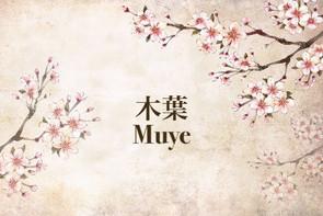 中樂小知識:木葉 Chinese Instruments: Muye