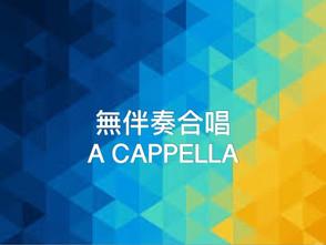 """音樂字典:「無伴奏合唱」 What is """"a cappella""""?"""