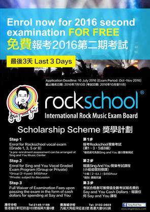 免費報考全球權威Rockschool流行音樂考試 // Rockschool Music Exam Free Enrolment Program