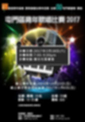 屯門區青年歌唱比賽poster2-Recovered.jpg