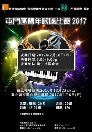 屯門區青年歌唱比賽