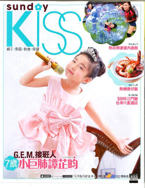 Sunday Kiss 雜誌封面訪問 - 小巨肺譚芷昀Sunday Kiss Magazine Cover Interview with Celine Tam