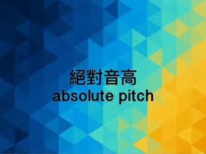 """音樂字典:「絕對音高」 What is """"absolute pitch""""?"""