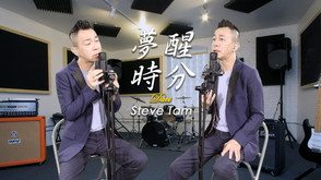 夢醒時分 (Steve x Steve Duet Cover)  ​At Moments of Dreams Waking 陳淑樺 伍佰