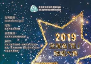 2019 Hong Kong Children's Star Competition (0228 Deadline) 2019全港童「星」大賽 (0228截止)