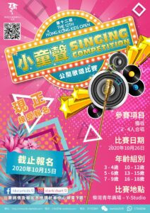Sing and You 歌唱比賽情報  Singing Contest Updates