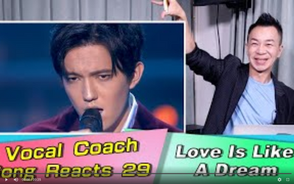 Vocal Coach Reacts to Dimash's Singing Performance Love is Like a Dream?我對Dimash的演唱表演