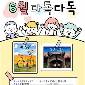 [초등학생 저학년 프로그램] 6월 다독다독