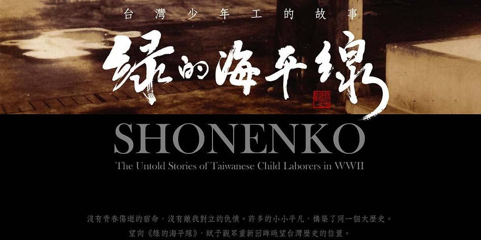 Shonenko | 綠的海平線 / KUO Liang-Yin | 郭亮吟