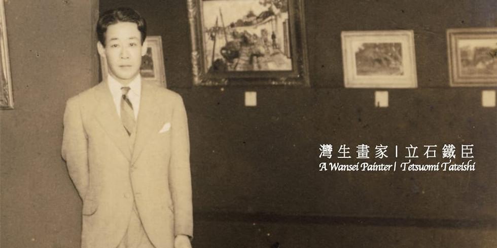 Wansei Painter - Tetsuomi Tateishi | 灣生畫家-立石鐵臣 / KUO Liang-Yin, FUJITA Shuhei | 郭亮吟、藤田修平