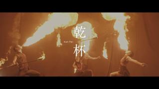 Coming True2018火舞公演預告形象影片
