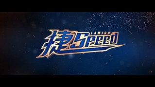 Lamigo_開幕形象影片_Speed2017