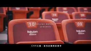 20200415樂天桃猿開幕週精華影片 Rakuten Monkeys opening week highlight