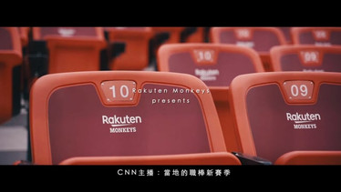 20200415樂天桃猿開幕週精華影片 Rakuten Monkeys opening week highlight