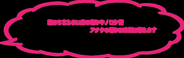 恋バナ説明.png