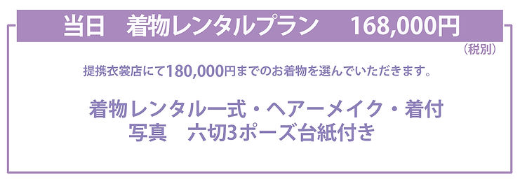 価格_成人式前撮り001.jpg