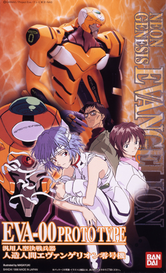 "#003 EVA-00 Prototype (Orange) (Rei) ""Evangelion"", Bandai HG Evangelion"