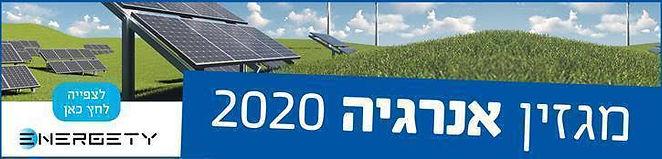 מגזין אנרגיה 2020.jpg